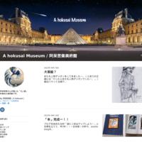 ヌードデッサン!!? - A hokusai Museum / 阿呆苦斎美術館