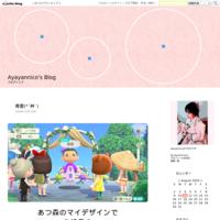 正直な気持ち - Ayayannico's Blog