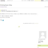 ブログというものをはじめてみました! - うさぎのちいお's Blog