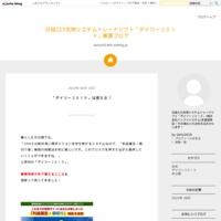 「デイリー2019」は使える? - 日経225先物システムトレードソフト「デイリー2019」暴露ブログ
