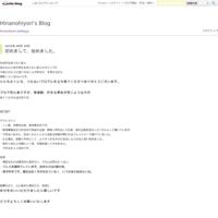 【旅】アースすること。 - Hinanohiyori's Blog