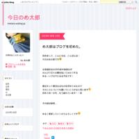 め太郎はブログを初めた。 - 今日のめ太郎
