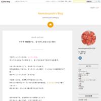 ブログはじめ 2019お盆 - Naokobayashi's Blog