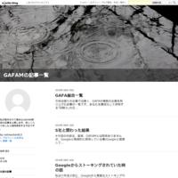 Googleからストーキングされていた時の話 - GAFAMの記事一覧