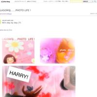 photo-diary(23) - LAGOMな……PHOTO   LIFE !