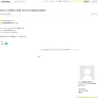 【英語】反面教師からの教訓:小室圭先生 - iDeCoで節税と投資 年20万の利益を目指す