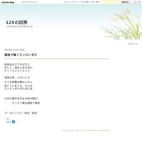 白露の空トンビ - 125の四季