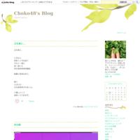 今日は…お世話なります - Choko48's Blog