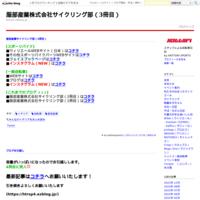 冬前の護摩壇山へ~ - 服部産業株式会社サイクリング部(3冊目)