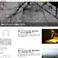 熊本ヘアーサロン五樹、公式HP写真で熊本の風景やお店紹介熊本でヘアーサロンいつきを長年にわたり営業しお客様に愛され。熊本でヘアーサロン(理容)五樹と言うお店を営業し、お客様の写真を熊本でヘア - 熊本ヘア―サロン五樹のアルバム