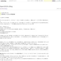 初めましてからの長話😂 - Open2019's Blog