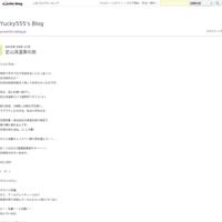 定山渓温泉の旅 - Yucky555's Blog