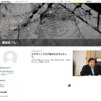 【ネット民勝利】上念司「署名、効いている」。小川彩佳のアリバイ - 渡部あつし