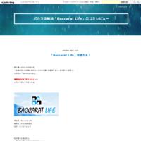 「Baccarat Life」は使える? - バカラ攻略法「Baccarat Life」口コミレビュー