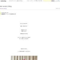 ハーブコーディアルとかわいい女 - bel verde's Blog