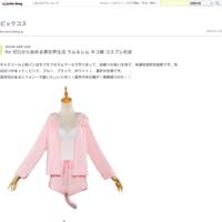 Re:ゼロから始める異世界生活 ラム&レム ネコ嬢 コスプレ衣装 - ビックコス