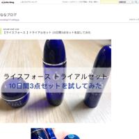 【ライスフォース 】トライアルセット 10日間3点セットを試してみた - ななブログ