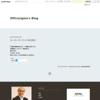 続きです - Officesigma's Blog