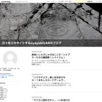 第2回3分ちょいラジオ「次の年号なんなの?」 - 日々をエキサイトするoyayubiSANのブログ