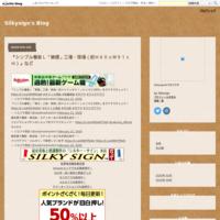 シンプル立札看板 「商談中(赤)」不動産 屋外可(面板 約H45.5cmxW30cm)全長1m - Silkysign's Blog