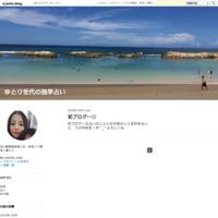 初ブログ〜😉 - ゆとりっこ世代の日常