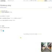 今日から始めます、た... - 782489mg's Blog