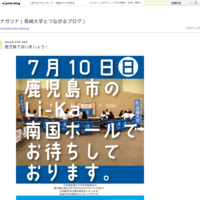 熱帯医学ミュージアム - ナガツナ(長崎大学とつながるブログ)