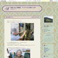 梅雨も楽しく - 京都にある介護施設、グッデイからお届けします