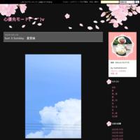 Sun 3 Sunday&2(Two)つばめ編 - 心優先モード(^_^)v