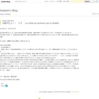 大阪デビュー!イブ: La veille du premier jour à OSAKA - Osakien's Blog