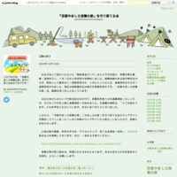 やましろの家ミーティングのお知らせ - 『京都やましろ保養の家』を守り育てる会