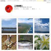 青い海 - 三宅島風景2