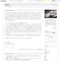 大学受験のための英語学習(1) - 天浪堂日乗