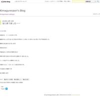はじまりました〜〜 - Kimaguresaori's Blog