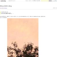 またまた - Mitsu1949's Blog