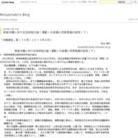 戦後沖縄における琉球独立論(運動)の変遷と民衆意識の変容(下) - Nisiyamato's Blog