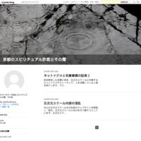 ネットイジメと名誉棄損の証拠 - 京都のスピリチュアル詐欺とその闇