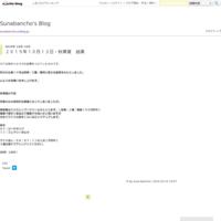 菊花賞の展望 - Sunabancho's Blog