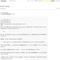 俵山雄司准教授のメール - Xoxo2's Blog