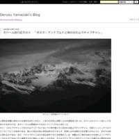 ネパール旅行記その6「ポカラ/アンナプルナと神の住む山マチャプチャレ」 - Derusu Yamazaki's Blog