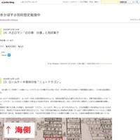 16. 「幻の華白蓮」別府菓子組合 - きかぼす@別府歴史勉強中