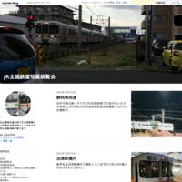 お久しぶり - JR全国鉄道写真展覧会