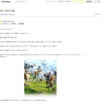 ログイン2日目:路上ライブツアー - ぱっぱの小道