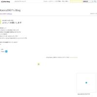 よろしくお願いします🙇 - Kaoru0907's Blog