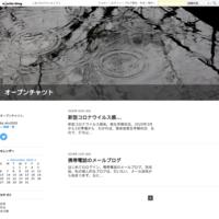 仮作成 - オープンチャツト