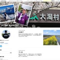 新閣僚 - JA大潟村 組合長ブログ