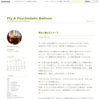 """日本にあるかもしれない """"ダコタ"""" という街 - Fly A Psychedelic Balloon"""