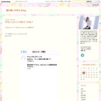 おおきに - 福井嫌いすぎる Blog