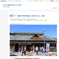 投稿№17多摩動物公園の休園 - ブンブン爺エキサイトブログ