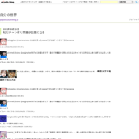関ジャニ∞に関する最新一覧 - 自分の世界